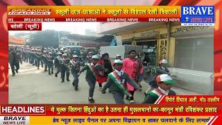 सरकारी व गैरसरकारी संस्थानों सहित तमाम विद्यालयों में धूमधाम से मनाया गया गणतंत्र दिवस