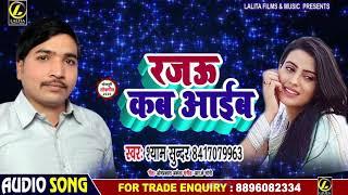 रजऊ कब आईबा - Rajau Kab Aaiba - Shyam Sundar का सुपरहिटगाना - New bhojpuri Songs 2020