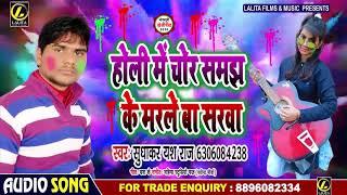 होली #Song - होली में चोर समझ के मरले बा सरवा - #Sudhakar Yash Raj - Bhojpuri Holi Song