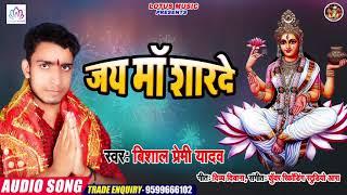 2020 विशाल प्रेमी यादव का सुपर हिट सरस्वती पूजा सांग || Jai Maa Sharde || जय माँ शारदे