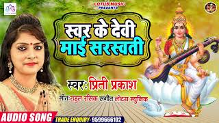 2020 सरस्वती पूजा स्पेशल सांग प्रीति प्रकाश | Swar Ke Devi Maai Saraswati | स्वर के देवी माई सरस्वती