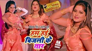 हम हई बिजली के तार | Anjana Singh का Superhit Item Song 2020 | New Bhojpuri Movie Anadi Autowala