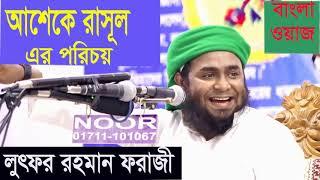 আশেকে রাসূল এর পরিচয় । বাংলা ওয়াজ মাহফিল । Mufty Lutfur Rahman New Bangla Waz Mahfil 2020
