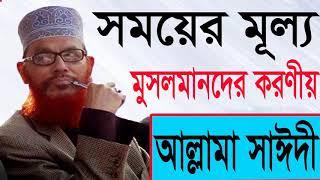 আল্লামা দেলাওয়ার হোসাইন সাঈদীর সেরা ওয়াজ মাহফিল । Bangla Islamic Lecture By Allama Delwar Saidi