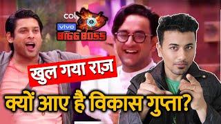 Bigg Boss 13 | Vikas Gupta STRATEGY And PLAN Revealed | Sidharth Shukla | BB 13 Video