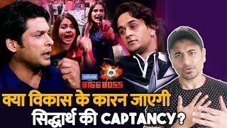 Bigg Boss 13 | Sidharth Shukla To Lose Captaincy Because Of Vikas Gupta? | BB 13 Latest Video
