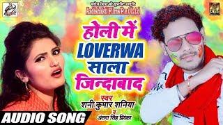 होली में Loverwa साला ज़िंदाबाद - #Shani Kumar Saniya & #Antra Singh - Bhojpuri Holi Songs 2020