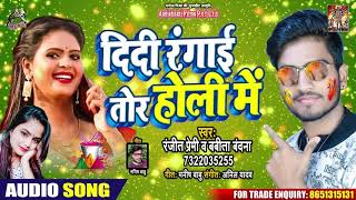 दीदी रंगाई तोर होली में - Ranjeet Premi & Babita Bandana - Bhojpuri Holi Songs 2020