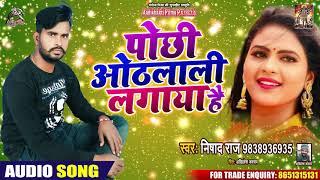 सुपरहिट धमाका - Nishad Raj - पोछी ओठलाली लगाया है - New Bhojpuri Hit Song 2020