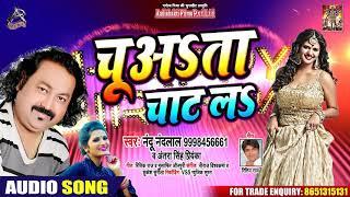 #Nandu Nand Lal  चुवता चाट ल-  Bhojpuri Holi Songs 2020
