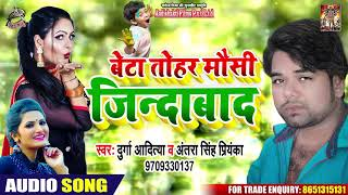 #Antra Singh - बेटा तोहार मौसी ज़िंदाबाद - Durga Aditya - Bhojpuri Hit Songs 2020