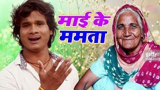 HD VIDEO - माई के ममता - Neeraj Kumar Nirala - Mamta Maai Ke - Bhojpuri Superhit Songs 2020