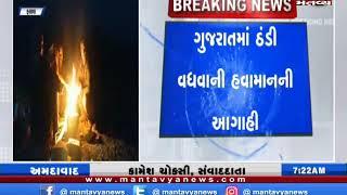 ગુજરાતમાં ઠંડી વધવાની હવામાનની આગાહી