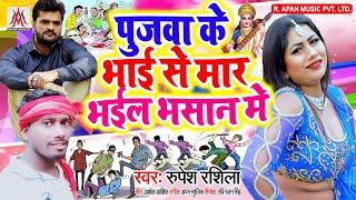 पुजवा के भाई से मार भईल भसान में // Pujwa Ke Bhai Se Mar Bhail Bhasan Me // Rupesh Rashila / Saraswa