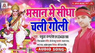 भसान स्पेशल सबसे हिट गीत // भसान में सीधा चली गोली // Bhasan Me Sidha Chali Goli // Babuwa Kamlesh