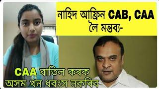 Nahid afrin Talk about CAB, CAA, NRC ?  কি ক'লে চাওঁক!