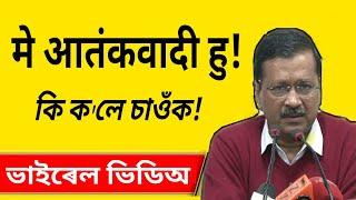 Arvind kejriwal: भाजपा वाले कह रहे हैं कि केजरीवाल आतंकवादी है। ft. BJP Amit sah