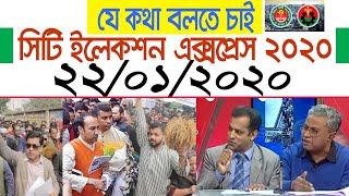 City Election Express 2020 | সিটি ইলেকশন এক্সপ্রেস ২০২০ | Bangla Talk Show | 22_January_2020