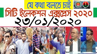 City Election Express 2020 | সিটি ইলেকশন এক্সপ্রেস ২০২০ | Bangla Talk Show | 23_January_2020
