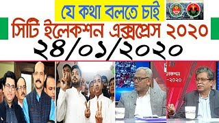 City Election Express 2020 | সিটি ইলেকশন এক্সপ্রেস ২০২০ | Bangla Talk Show | 24_January_2020