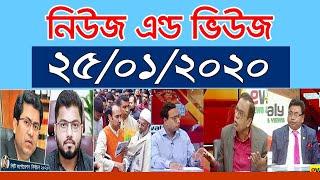 News & Views | নিউজ এন্ড ভিউজ | Bangla Talk Show | 25_January_2020