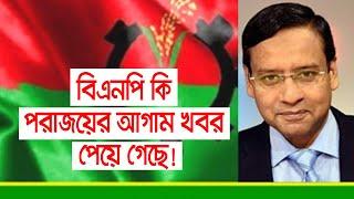 বিএনপি কি পরাজয়ের আগাম খবর পেয়ে গেছে | Golam Maula Rony | Bangla Talk Show