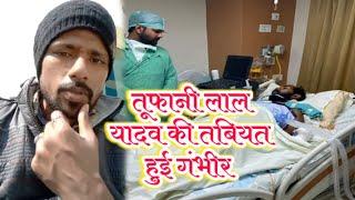 तूफानी लाल की तबीयत हुई गंभीर डॉक्टर ने कहा बहुत जल्द  करना पड़ेगा ऑपरेशन - Live Report