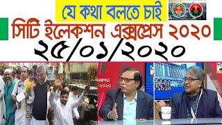 City Election Express 2020 | সিটি ইলেকশন এক্সপ্রেস ২০২০ | Bangla Talk Show | 25_January_2020