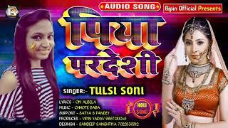 #पिया परदेशी -#Piya Pardeshi | Bhojpuri Holi Song | Tulsi Soni Sad Holi Song