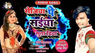 #सेजिया पे सईयां सुता दिया - #Sejiya Pe Saiyan Suta Diya -#Bhojpuri Song_Ravi Diljaan 2020