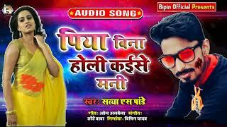 #होली का  दर्द भरा गाना -#पिया बिना होली कइसे मनी -#Piya Bina Holi Kaise Mani -#Satya S Pandey Holi