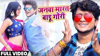 #Video_अंगद अकेला का सुपरहिट गाना - जान मारत बाडू गोरी - Jaan Marat Badu Gori - Angad Akela  Song