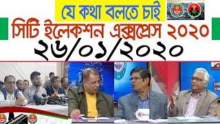 City Election Express 2020 | সিটি ইলেকশন এক্সপ্রেস ২০২০ | Bangla Talk Show | 26_January_2020