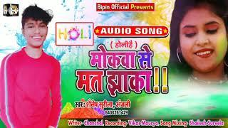 #Holi Song -#Mokawa Se Mat Jhak -#मोकवा से मत झाक -#shailesh Sureela & Anjali Holi Song 2020
