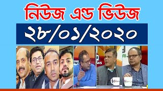 News & Views | নিউজ এন্ড ভিউজ | Bangla Talk Show | 28_January_2020