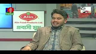 Probashi Mukh | প্রবাসী মূখ | Bangla Talk Show | 28_January_2020