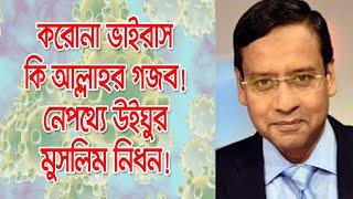 করোনা ভাইরাস কি আল্লাহর গজব | Golam Maula Rony | Bangla 24 | Bangla Talk Show 2020