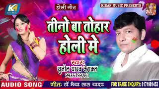 2020 #Sunil Yadav Kerakat का Live देहाती होली गीत   #तीनो बा तोहार होली में   Bhojpuri Hit Holi 2020