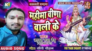 #Yaswant Yadav Jaysu #Sarswati Puja Song 2020 - #महीमा वीडा वाली के #भोजपुरी सरस्वती पुजा सॉन्ग