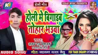 #Anand Raj Vidhayak ,Mamta Singh Maurya 2020 का  देहाती होली गीत | #होली में बिगाड़ब तोहार भऊआ