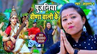 2020 का सुपरहिट #VIDEO सरस्वती वंदना - Akshara 2 - #वीणा वाली के होई पुजनिया - Saraswati Mata Bhajan