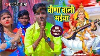 #Video Akhilesh Raj - वीणा वाली मईया - #Saraswati Puja Song 2020 - Vina Vali Maiya - New Bandana