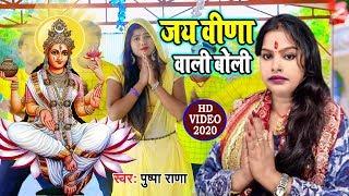 HD Video 2020 Pushpa Rana #Sarswati Puja #जय वीणा वाली बोली- #Bhojpuri Sarswati Puja