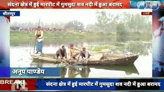 संदना क्षेत्र में हुई मारपीट में गुमसुदा शव नदी में हुआ बरामद