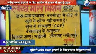 अवैध कब्जा हटवाने के लिए ग्रामीण ने शासन से लगाई गुहार