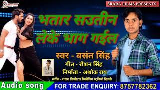 Basant Singh का न्यू भोजपुरी साँग 2020 || भतार सौतिन लेके भाग गईल || Bhatar Sautin Leke Bhag Gail