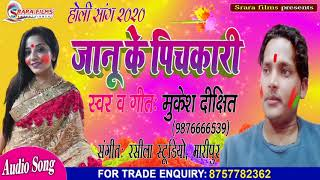 Latest Holi Song 2020 || Jaanu Ke Pichkari || जानू के पिचकारी || Mukesh Dixit