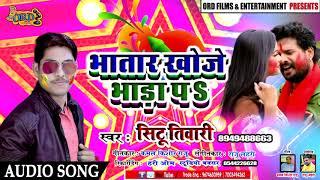 Situ Tiwari (2020)का सुपरहिट होली - #Bhatar Khoje Bhada Pe - भातार खोजे भाड़ा पे - Bhojpuri Holi 2020