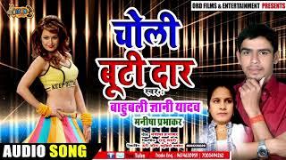 #धोबी गीत - चोली बूटी दार - Gyani Yadav & Manisha Prabhakar - Bhojpuri Dhobi Geet 2020 New