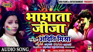 #Holi 2020 - भाभाता जीजा || Bhabhata Jija || Aditi Mishra New Bhojpuri Holi Geet 2020